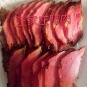 汪家庄生态纯粮腊肉